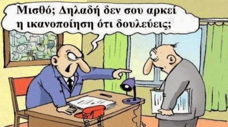 http://www.mpratis.gr/index.php/2015-04-18-07-52-27/90-oi-misthoi-ton-ekpaideftikon-me-to-neo-misthologio-diafores-apo-to-palio-epidomata