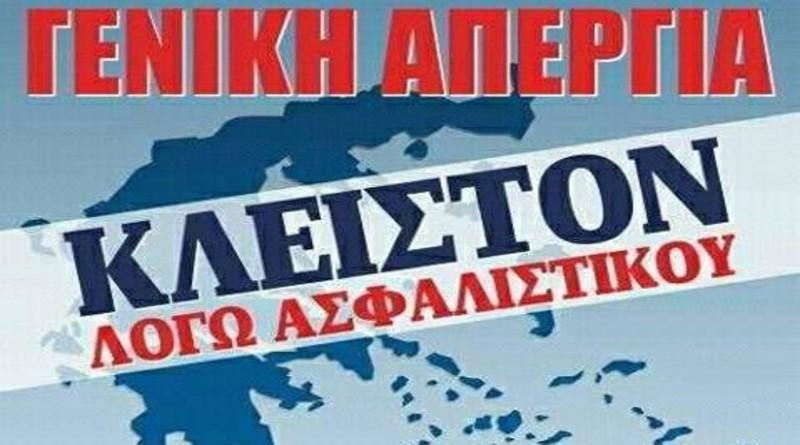 ... συλλαλητήριο που έγινε ποτέ - AboutKastoria.gr
